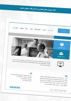 با استفاده از این قالب سرویس دهنده های اینترنت می توانندخدمات و محصولات خود را معرفی نمایند.