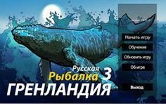 Русская рыбалка 3 - Гренландия