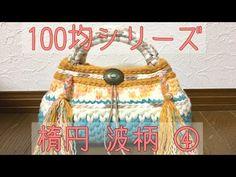100均シリーズ ダイソーの毛糸で編む少し小さめ 楕円底 バッグの編み方① - YouTube