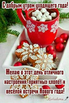 L Love You, Good Mood, Coffee Time, Holidays And Events, Happy New Year, Good Morning, Greeting Cards, Frases, Xmas