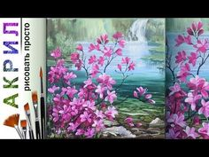 """Blooming flowers near waterfall. Landscape"" How to paint🎨ACRYLIC tutorial DEMO Acrylic Painting Lessons, Acrylic Art, Kerala Mural Painting, Acrylic Painting Tutorials, Blooming Flowers, Nature Paintings, Pictures To Paint, Floral Watercolor, Art Tutorials"