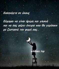 Good Night, Sayings, Greek, Ideas, Nighty Night, Lyrics, Thoughts, Good Night Wishes, Greece