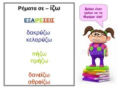 ρήματα σε ιζω εξαιρέσεις by Antonia Karalexidou via slideshare Learn Greek, Greek Language, Learning Process, Special Needs Kids, Working With Children, Kids Corner, Lessons For Kids, Primary School, Speech Therapy