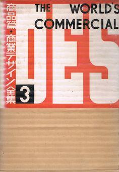 商業デザイン全集 第3巻 商品篇
