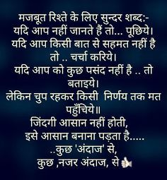 Knowledge of specific thought Motivational Thoughts In Hindi, Hindi Good Morning Quotes, Motivational Picture Quotes, Good Thoughts Quotes, Inspirational Quotes Pictures, Osho Hindi Quotes, Positive Thoughts, Apj Quotes, Life Quotes Pictures