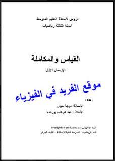 تحميل كتاب القياس والمكاملة Pdf كتب قياس وتكامل Equation Math Math Equations