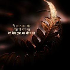 Sher Shayari, Shayari Image, Good Morning, Real Life, Om, It Hurts, Life Quotes, Deep, Thoughts