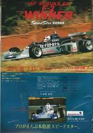 「Kojima KE009B」の画像検索結果