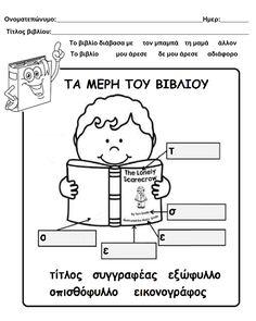 Worksheets, Back To School, Teacher, Writing, Education, Books, Professor, Libros, Teachers