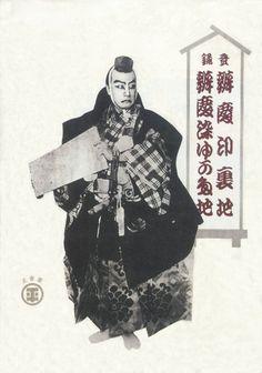 弁慶印裏地ポスター