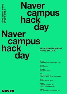 프로그래머들의 밤샘 파티, 해커톤! Typo Design, Layout Design, Print Design, Poster Layout, Typography Poster, Grid Layouts, Poster Design Inspiration, Logo Color, Commercial Design