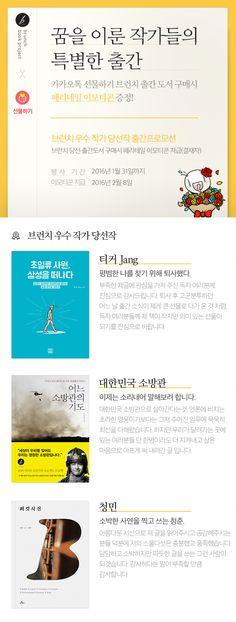 (1) 선물하기&스타일 운영디자인 요청 - kakao