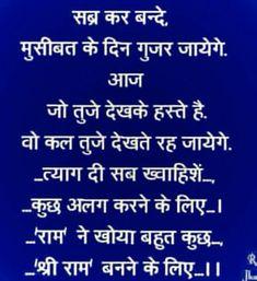 Hindi quotes