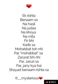 99470520 Pin on alfaaz dil k. Mixed Feelings Quotes, Mood Quotes, Life Quotes, Attitude Quotes, Poetry Feelings, Positive Quotes, First Love Quotes, Love Quotes Poetry, Urdu Quotes