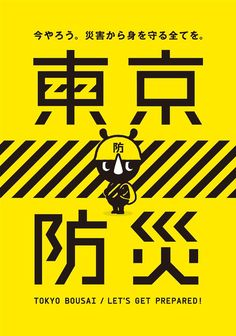 東京防災   Tokyo Bousai   Tokyo Disaster Prevention   Let's Get Prepared