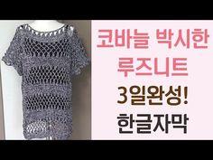 코바늘 루즈 니트-3일완성!(한글자막) - YouTube