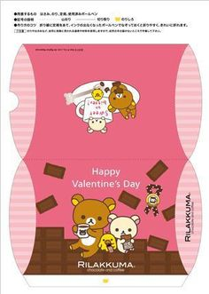 free printable Rilakkuma Valentine gift box