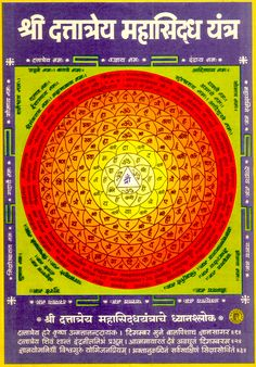 Dattatreya_Mahasiddhi_Yantra Lord Dattatreya's powerful yantra for acquisition of Knowledge, protection on the path, and spiritual power. Shiva Hindu, Hindu Rituals, Hindu Deities, Hinduism, Hindu Art, Vedic Mantras, Hindu Mantras, Yoga Mantras, Ganpati Mantra