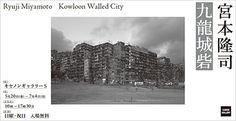 宮本 隆司 写真展:九龍城砦 Kowloon Walled City 2016/6/11 外観も内部構造も住人もかっこいい。カラーでも見てみたい。暗い路地でカッチリ撮りながら遅めのシャッターで人だけぼかすの真似したい。