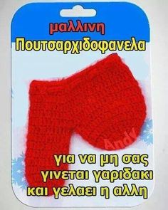 Χειμώνας έρχεται..! 😜 Cas, Drink Sleeves, Jokes, Funny Shit, Funny Stuff, Greek, Gift, Humor, Chistes