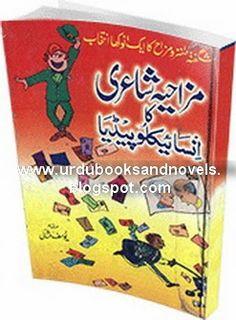 مزاحیہ شاعری کا انسائیکلوپیڈیا مؤلف : یوسف مثال   Urdu Books and Novels