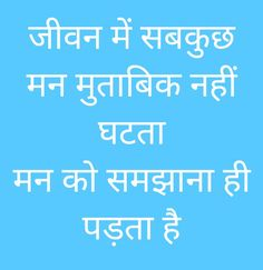 Friendship Quotes In Hindi, Hindi Quotes, Quotations, Gujarati Quotes, Morning Blessings, Dil Se, People Quotes, Deep Thoughts, Life Quotes