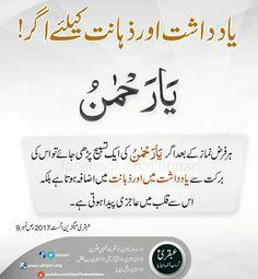Memory and Intelligence Duaa Islam, Islam Hadith, Allah Islam, Islam Quran, Islamic Phrases, Islamic Messages, Islamic Teachings, Islamic Dua, Hadith Quotes
