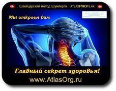 ✔ У ВАС ЕСТЬ ТАКИЕ СИМПТОМЫ КАК: головная боль, мигрень, боль в спине, шее, пояснице, спазмы мышц, неправильный прикус, сколиоз, остеохондроз, грыжи межпозвоночных дисков, бруксизм, синдром карпального канала, спазм мышц, онемения, синдром раздраженной толстой кишки, тугоподвижность суставов, головокружения, депрессия, потеря памяти, усталость. Это все симптомы которые имеют одну причину. Вам нет необходимости всю жизнь справляться с симптомами.