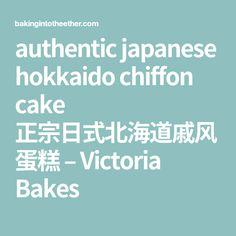 authentic japanese hokkaido chiffon cake 正宗日式北海道戚风蛋糕 – Victoria Bakes