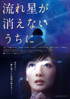 『流れ星が消えないうちに』イメージビジュアル ©2015 映画「流れ星が消えないうちに」製作委員会