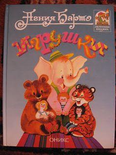 Умничка: Книги стихов для детей - 1.