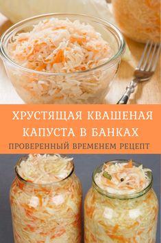 Капуста на зиму - квашеная в банках, хрустящая и вкусная. Как вкусно посолить капусту на зиму? ФОТО-рецепт тут: #капуста #капуста_на_зиму #квашеная_капуста #квасить #на_зиму #заготовки #вкусно #закуска #вкусняшка #вкуснятинв #рецепт #готовить #cook cooking #recipe #cabbage #sauerkraut Ukrainian Recipes, Chinese Cabbage, Sauerkraut, Snacks Für Party, Salad Recipes, Food And Drink, Veggies, Cooking Recipes, Lunch