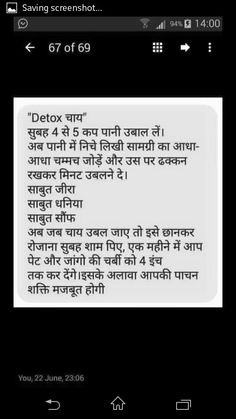 Tummy reduction detox tea Good Health Tips, Natural Health Tips, Health And Fitness Tips, Health And Beauty Tips, Health Facts, Health Diet, Health And Nutrition, Health Care, Home Health Remedies