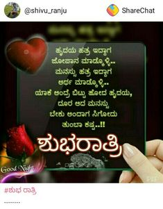 Kannada Quotes Good Night Greetings Hd Wallpapers Nice Hindi Good
