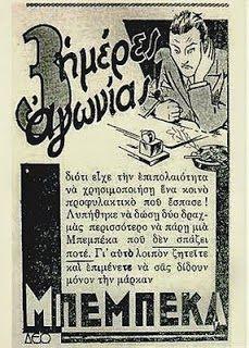 Vintage Advertisement for condoms Vintage Advertising Posters, Old Advertisements, Vintage Ads, Vintage Posters, Old Posters, Old Commercials, Poster Ads, Retro Ads, Happy Art