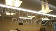 Πρόστιμο 150.000 ευρώ από την Αρχή Προστασίας Προσωπικών Δεδομένων σε εταιρεία