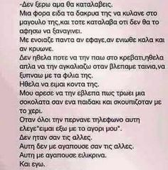 Greek quotes Love Poems, Love Quotes, Break Up Quotes, Greek Quotes, Word Porn, Breakup, Texts, Thoughts, Sayings