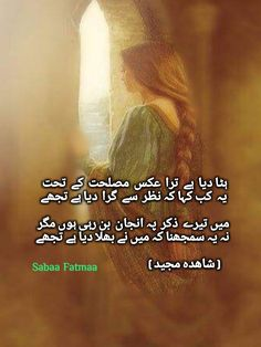 Urdu Quotes Islamic, Urdu Poetry Romantic, Poetry Feelings, Deep Words, Psychology, Aesthetic Bedroom, Bridal Fashion, Qoutes, Sad