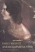 Gothic Books, Emily Bronte, Reading, Artwork, Movie Posters, Imagination, Work Of Art, Word Reading, Film Poster