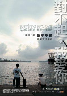 对不起,我爱你 sumimasen, love http://movie.mtime.com/89874/ [] theatrical trailer ▶ http://www.youtube.com/watch?v=KHMSJ9C0hhg