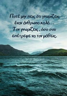 Motivational Quotes, Inspirational Quotes, Greek Quotes, True Words, Picture Quotes, Picture Video, Life Is Good, Psychology, Poetry