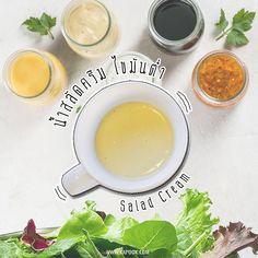12 สูตรน้ำสลัด Thai Recipes, Healthy Recipes, Salad Cream, Salads To Go, Salad Rolls, Barbecue Sauce Recipes, Salad Sandwich, Dessert Recipes, Desserts
