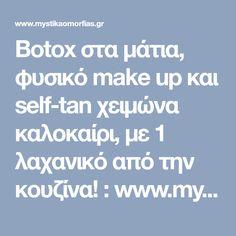 Botox στα μάτια, φυσικό make up και self-tan χειμώνα καλοκαίρι, με 1 λαχανικό από την κουζίνα! : www.mystikaomorfias.gr, GoWebShop Platform