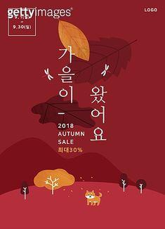 가을, 할인, 낙엽, 세일, 배너 Event Banner, Web Banner, Web Design, Page Design, Book Layout, Web Layout, Cafe Posters, Restaurant Poster, Promotional Design