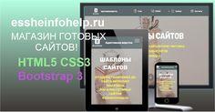Магазин готовых сайтов на www.essheinfohelp.ru Создай сайт для бизнеса!