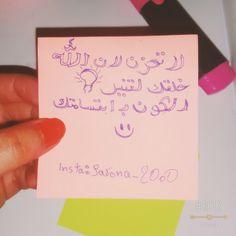 لاتحزن لان الله خلقك لتنير الكون ب ابتسامتك ☺ #كتاباتي