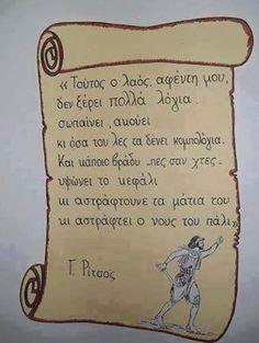 Γ. Ρίτσος Greek Quotes About Life, Macedonia Greece, Greek Words, Life Moments, Picture Quotes, Screenwriting, Me Quotes, Literature, Inspirational Quotes