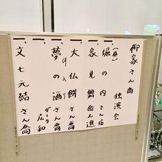 【落語メモ】2014/12/13土 柳家さん喬 独演会(昼の部)@三鷹市芸術文化センター◆演目=堀の内、家見舞、大仏餅、夢の酒、文七元結◆「文七元結」初めて生で聴きました! いつものように、さん喬さんは予定より多い3席。時間が押しているのに最後に大ネタを持ってくる。さすがです。#落語 #rakugo