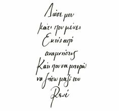 Couple Quotes, Love Quotes, Greece Quotes, Feeling Loved Quotes, Love Others, Keep In Mind, True Words, Deep Thoughts, Cool Words