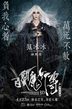 The White Haired Witch of Lunar Kingdom (2014)  In the twilight of the Ming Dynasty, the Imperial court is plagued by corruption as tyrants rule over the land. With the Manchurians preying on a weakened empire, war is imminent. To save the victims from their suffering, sorceress Jade Raksha fights the soldiers that oppress people for their own gain. As payback, local government officials decide to pin the murder of Governor Zhuo Zhonglian on Jade.